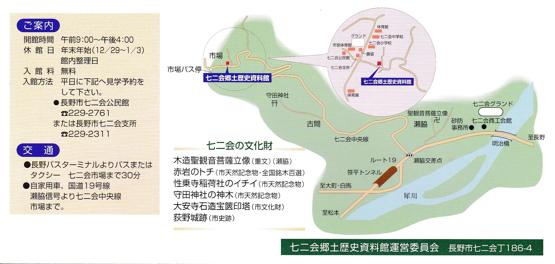 歴史館地図