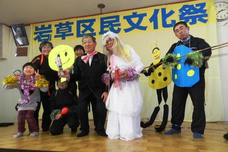 岩草区民文化祭が開催されました