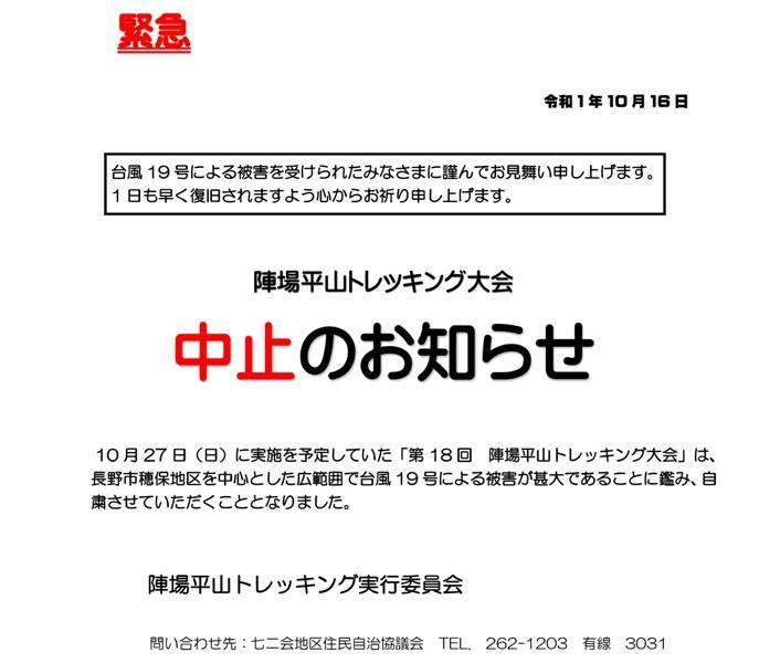 《緊急》 陣場平山トレッキング大会中止のお知らせ